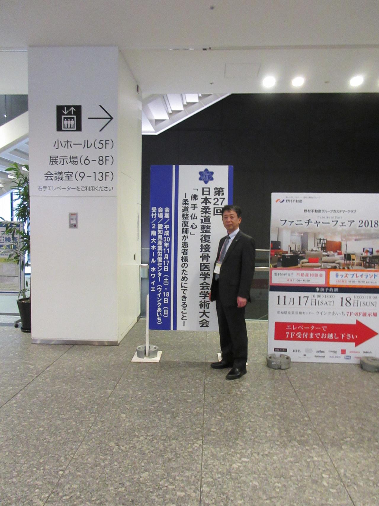 第27回 日本柔道整復接骨医学会学術大会
