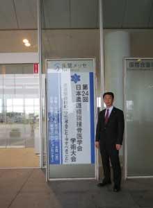 第24回 日本柔道整復接骨医学会学術大会