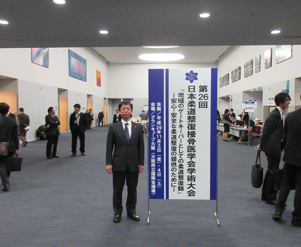 第26回 日本柔道整復接骨医学会学術大会