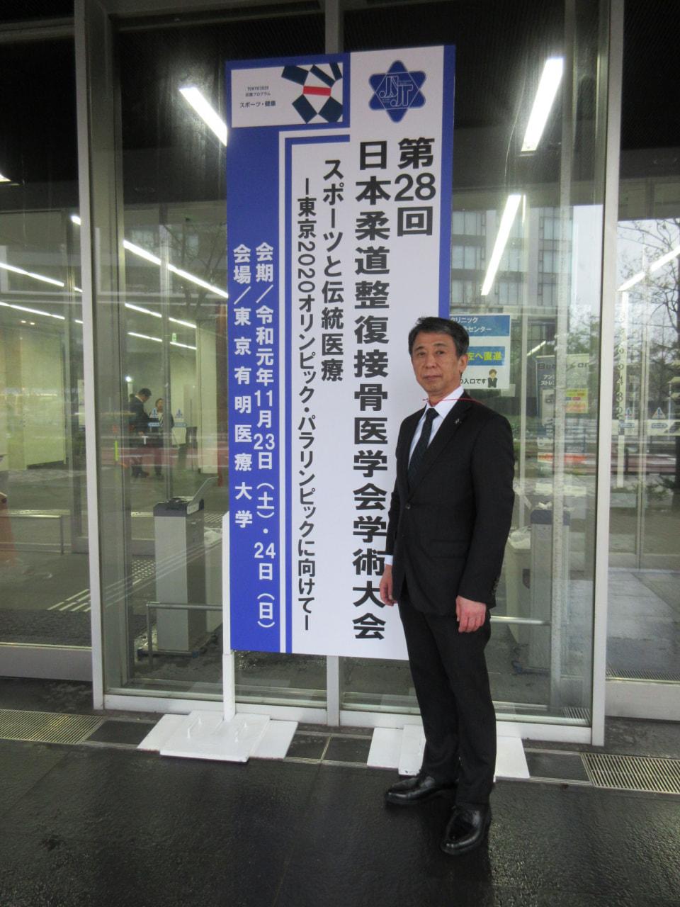 第28回 日本柔道整復接骨医学会学術大会