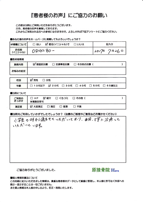 ORIKIBO-様 側弯症治療